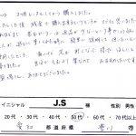jakuseki_voice_js