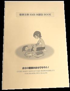 健康改善RMR体験談BOOK
