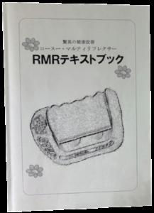RMRテキストブック
