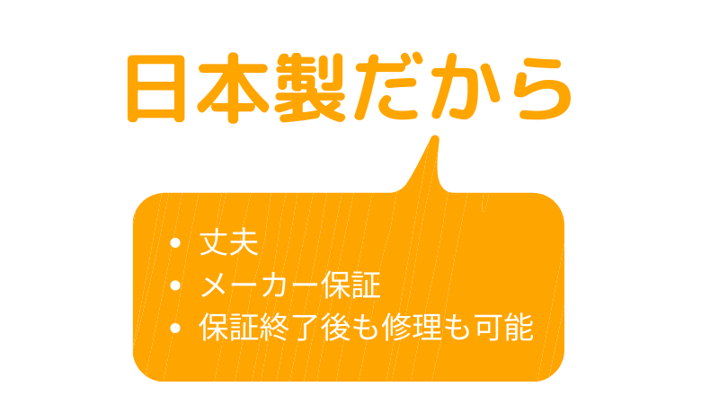 若石ローラーは日本製